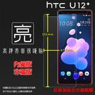 ◆亮面螢幕保護貼 HTC U12+ U1...