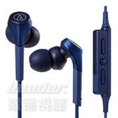 【曜德 送收納盒】鐵三角 ATH-CKS550XBT 藍 無線繞頸式入耳式耳機 藍芽重低音