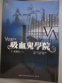 【書寶二手書T5/一般小說_CNM】吸血鬼學院2-冰烙印_蕾夏爾.米德