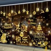 圣誕節裝飾品墻貼商場店鋪玻璃門貼紙自粘圣誕樹雪花【雲木雜貨】