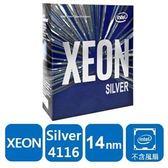 【綠蔭-免運】Intel® 盒裝Xeon® Silver 4116