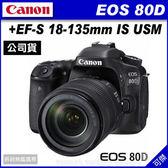 可傑 Canon EOS 80D +18-135mm f/3.5-5.6 IS USM  公司貨 翻轉螢幕APS-C感光 高畫質  登錄送原電+3000禮卷至6/30