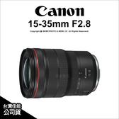 三年保~3/31 Canon RF 15-35mm F2.8 L IS USM 廣角變焦鏡頭 EOS R專用 公司貨★24期★薪創數位