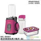 MATRIC 松木家電 真空保鮮凍氧果汁機 MG-JB0807