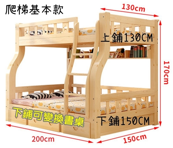 【千億家居】兒童多功能床組可變書桌/(爬梯上下鋪130X150公分)/母子床/高低床組/兒童家具/JT128-2