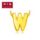 創意字母黃金路路通串飾/串珠-W 周大福
