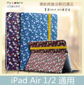 iPad Air 1/2 通用款 文藝繁花系列 側翻皮套 支架 智能休眠 平板包 全包 平板套 平板殼