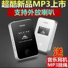 MP3MP4播放器迷你隨身聽