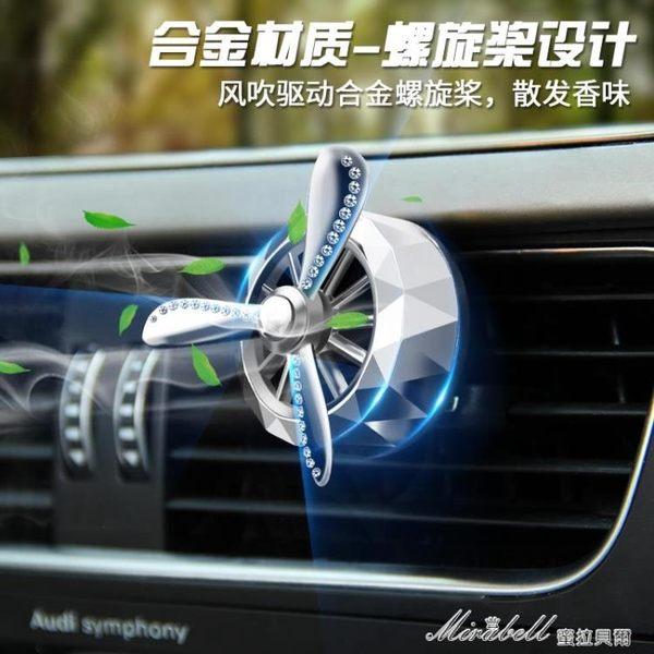 空軍二號三一號車載香水持久淡香汽車香薰空調出風口風扇車內裝飾   蜜拉貝爾