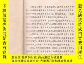 二手書博民逛書店罕見衛生知識叢書.心臟病知識Y181691 富士編著 上海科學技