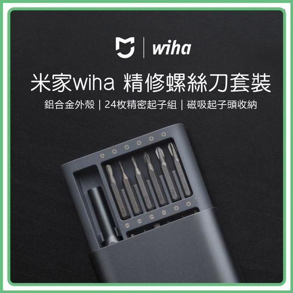 好舖・好物➸米家 Wiha 精修螺絲刀工具 套裝 多功能 螺絲刀 家用電器 拆機 維修工具 工具人