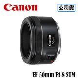 3C LiFe CANON EF 50mm F1.8 STM鏡頭 台灣代理商公司貨