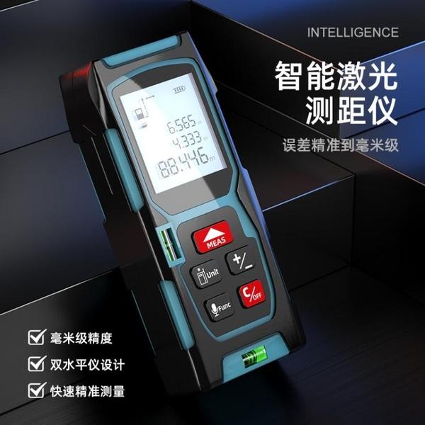富格激光測距儀高精度手持紅外線測量尺距離測量儀量房神器電子尺 ATF「艾瑞斯」