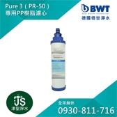 【BWT德國倍世】Pure 3專用PP樹脂濾心(PR-50)【買一支濾心也歡迎詢問】【LINE ID:0930-811-716】