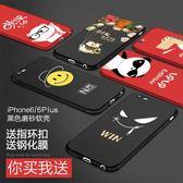 蘋果6手機殼潮男套iphone6新款i6s女黑sp硅膠ip軟殼6p保護外殼ipone全包防摔個性創意潮牌超薄磨砂