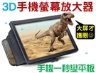 3D手機螢幕放大器 看片神器 高清 大屏大螢幕 曲面 免插電 折疊收縮 放大架 拉伸 投影 瞬間放大