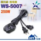 WS-5007調光器(附母插)【美術燈調光線 氣氛微調開關線 風扇馬達調速器】台製