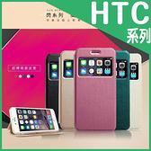 ◆卡來登 HTC One M9/M9s/S9 閃系列 超薄側翻支架皮套/視窗皮套/保護套/保護殼/軟殼/保護手機