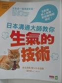 【書寶二手書T1/溝通_EEQ】日本溝通大師教你生氣的技術:生對氣,做人做事_福田健