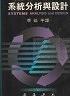 【二手書R2YB】b 87年12月初版《系統分析與設計 3e》季延平 東華ISB