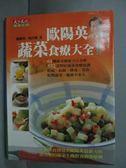 【書寶二手書T5/養生_GQD】歐陽英蔬菜食療大全II_原價420_歐陽英