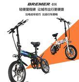 電動車Bremer折疊電動自行車鋰電池助力小型電單車成人學生男女輕便代步   汪喵百貨