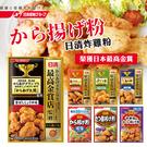 榮獲日本最高金賞 日本超市必敗 團購超熱銷炸雞粉 不用再調味 雞肉直接沾粉油炸 在家就能做出唐揚雞