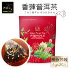 【阿華師茶業】香蓮普洱茶(4gx20包)-立袋裝