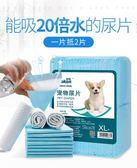 寵物尿片狗狗用品吸水墊寵物尿片除臭尿墊泰迪尿不濕加厚100片貓尿布