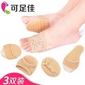 半掌襪 前掌墊高跟鞋鞋墊女前腳掌墊襪防滑半墊防痛墊