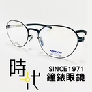 【台南 時代眼鏡 MIZUNO】美津濃 鈦金屬 光學眼鏡鏡框 MF-1801 C70 金屬鏡框 50mm 橢圓鏡框眼鏡 黑/銀