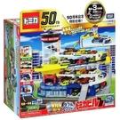 《 TAKARA TOMY 》TOMICA 百變自動停車塔-50週年紀念版 / JOYBUS玩具百貨
