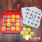 親子玩具-記憶力專注力訓練邏輯棋類5桌游親子互動幼兒童益智類玩具-奇幻樂園