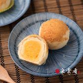 【采棠肴鮮餅鋪】金莎酥8入