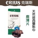 CRIUS 克瑞斯天然紐西蘭點心 - 鹿薄片 100G