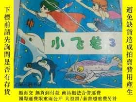 二手書博民逛書店罕見小飛龍(3)(一版一印)Y212829 三聯書店 出版199