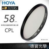 [無敵PK價] HOYA HD CPL 58mm 偏光鏡 ‧防水防油墨鍍膜‧8層超硬鍍膜‧公司貨