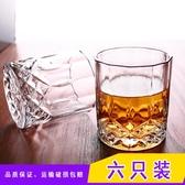 紅酒杯 加厚無鉛家用耐熱玻璃水杯子威士忌杯啤酒杯套裝烈酒洋酒杯6只裝