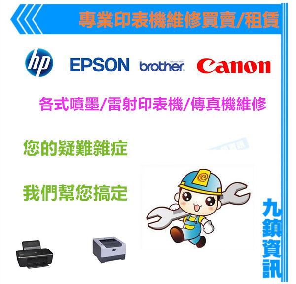 各式印表機專業維修/買賣/點陣印表機/噴墨印表機/雷射印表機/傳真機
