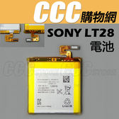 索尼 SONY Xperia ion LT28電池 LT28i內建電池 LT28內置電池 鋰電池 電板 1840mAh