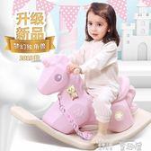 搖馬 兒童搖馬玩具寶寶木馬嬰兒搖搖馬大號加厚嬰兒1-2-3-4-5周歲禮物 童趣屋