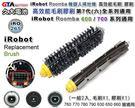 ✚久大電池❚ iRobot Roomba 機器人掃地機 毛刷+膠刷 600 700 系列通用 (一組2入毛刷+膠刷各1)