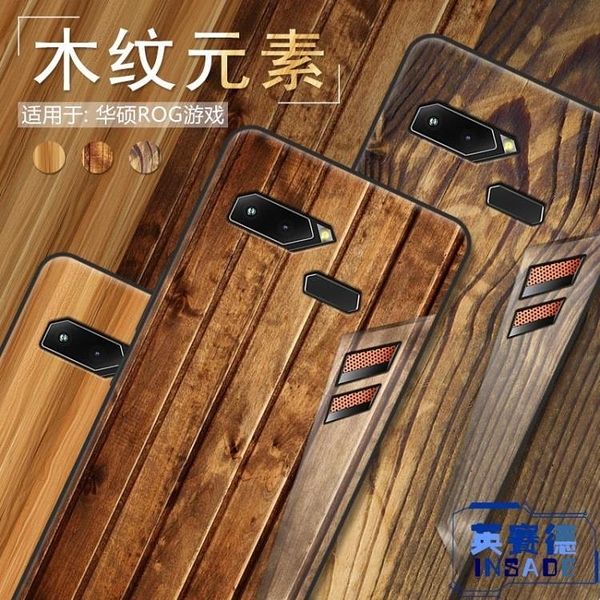 華碩ROG2游戲手機殼ASUS_Z01QD仿木紋元素保護套【英賽德3C數碼館】