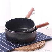 麥飯石不粘鍋奶鍋迷你寶寶輔食鍋小湯鍋電磁爐熱牛奶小鍋雪平鍋 潔思米