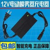 農用12v電動噴霧器充電器智慧12V8AH12AH20AH電瓶充電器三孔通用 【雙11特惠】