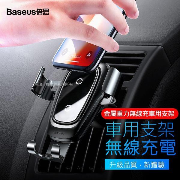 Baseus倍思 金屬重力支架車用出風口無線充電器 車用手機架 冷氣口支架 出風口支架
