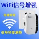 Wifi信號擴大器 wifi信號放大器擴展器 不用接網線 穿牆穩定不掉線無線wifi擴展器