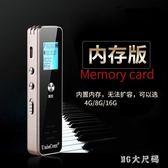專業高清降噪婚外情取證超小金屬錄音筆上課學生商務迷你可愛MP3 QQ9108『MG大尺碼』