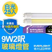 【億光 EVERLIGHT】T8 LED 玻璃燈管 9W 2呎 白光25入