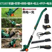 割草機 充電式電動割草機多功能除草剪草家用剪草小型機剪枝機果樹修枝剪T